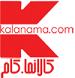 کالانما